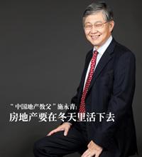 香港地产教父施永青:我对中国房地产的两次错判