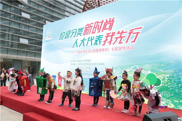 """11月1日,建邺区人大常委会举办""""垃圾分类新时尚、人大代表我先行""""活动。图为小朋友表演《垃圾分类服装秀》。肖日东 摄.JPG"""