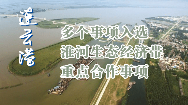 连云港多个事项入选淮河生态经济带重点合作事项