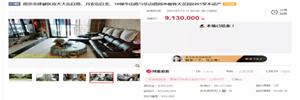 75轮竞价!名下河西学区豪宅加价344万成交!