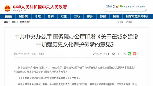 中办、国办印发《关于在城乡建设中加强历史文化保护传承的意见》