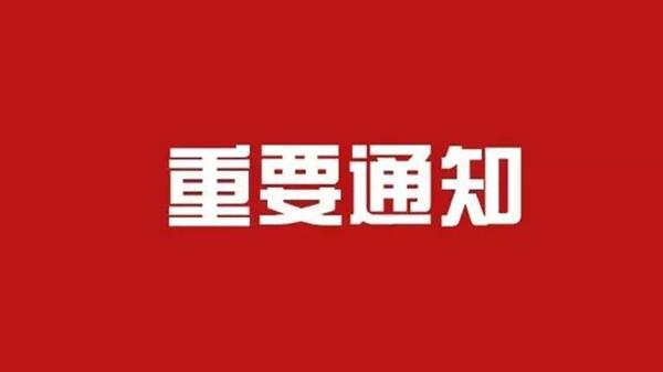 最新通知!南京这些场所恢复开放!