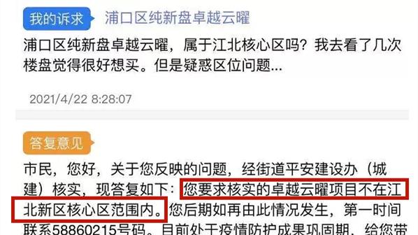 """""""江北核心区""""收官盘,仅1人报名!"""