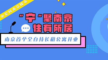 """【""""宁""""聚南京,住有所居 ⑤】历时2年!南京首个全自持人才公寓开业!"""