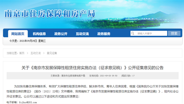 元旦起执行!刚刚南京发布发展保障性租赁住房实施办法!